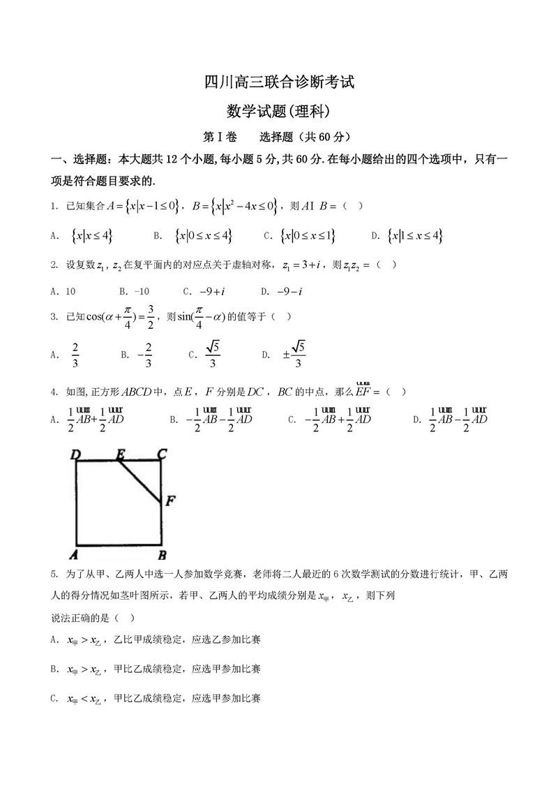 2018四川南充三诊数学理高三试卷及答案