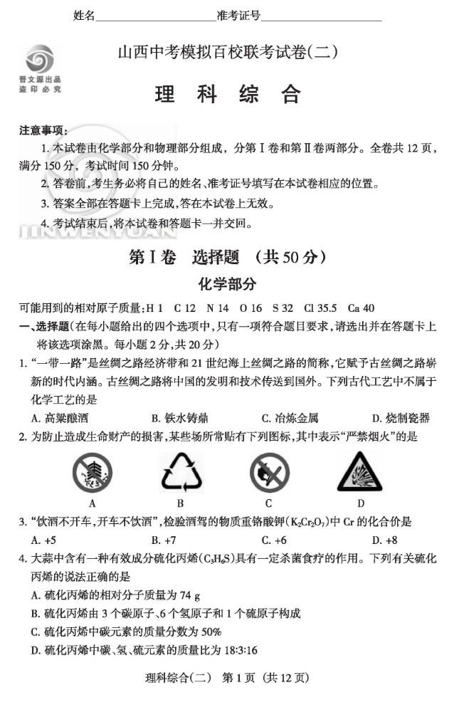 2018山西中考模拟百校联考二理综试题及答案解析(图片版)