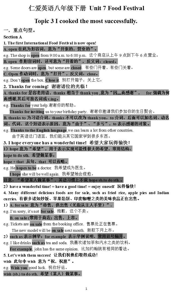 八年级英语下册 Unit 7  话题三知识点总结
