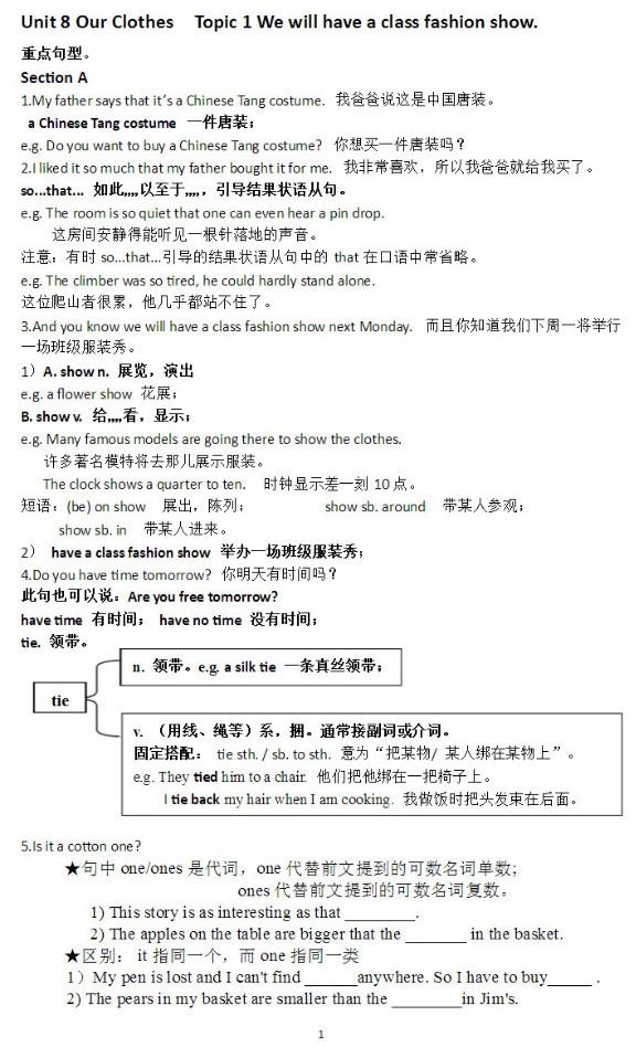 八年级英语下册 Unit 8 话题一知识点总结