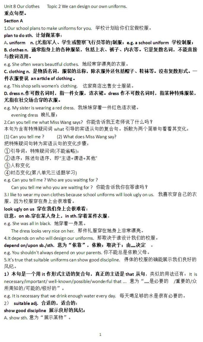 八年级英语下册 Unit 8 话题二知识点总结