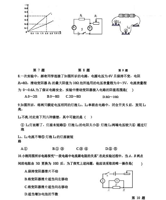 2018年长沙初三物理知识点:欧姆定律练习题(一)