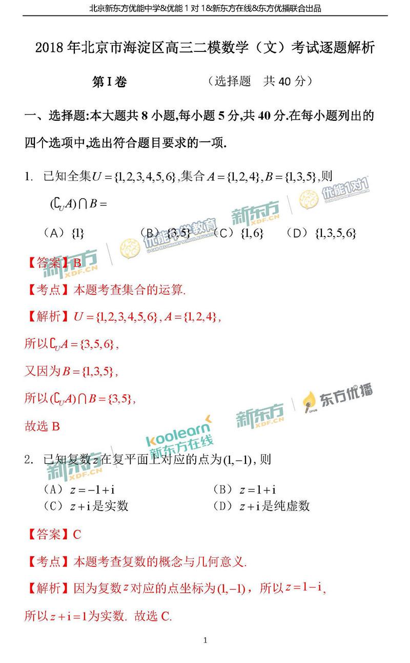 新东方:北京2018海淀二模数学文高三试卷及答案逐题解析