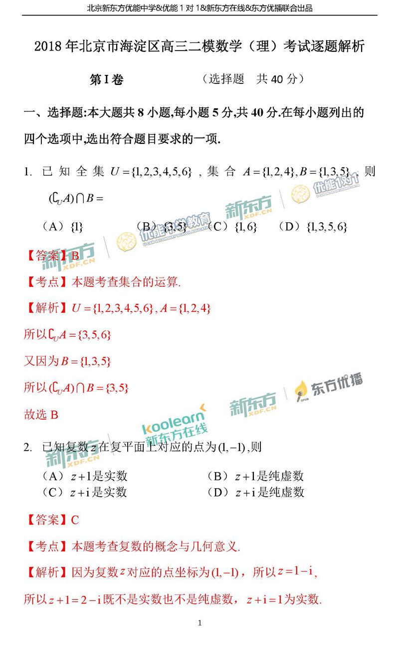 新东方:北京2018海淀二模数学理高三试卷及答案逐题解析