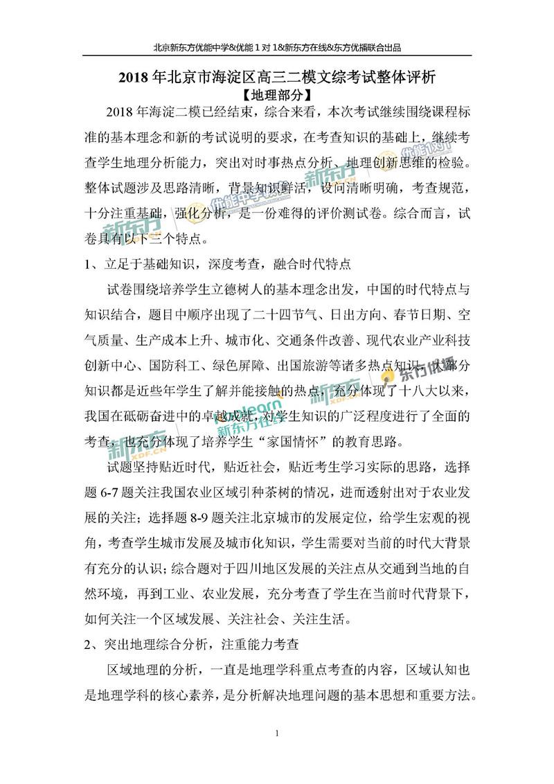 新东方:北京2018海淀二模文综高三试卷整体总评
