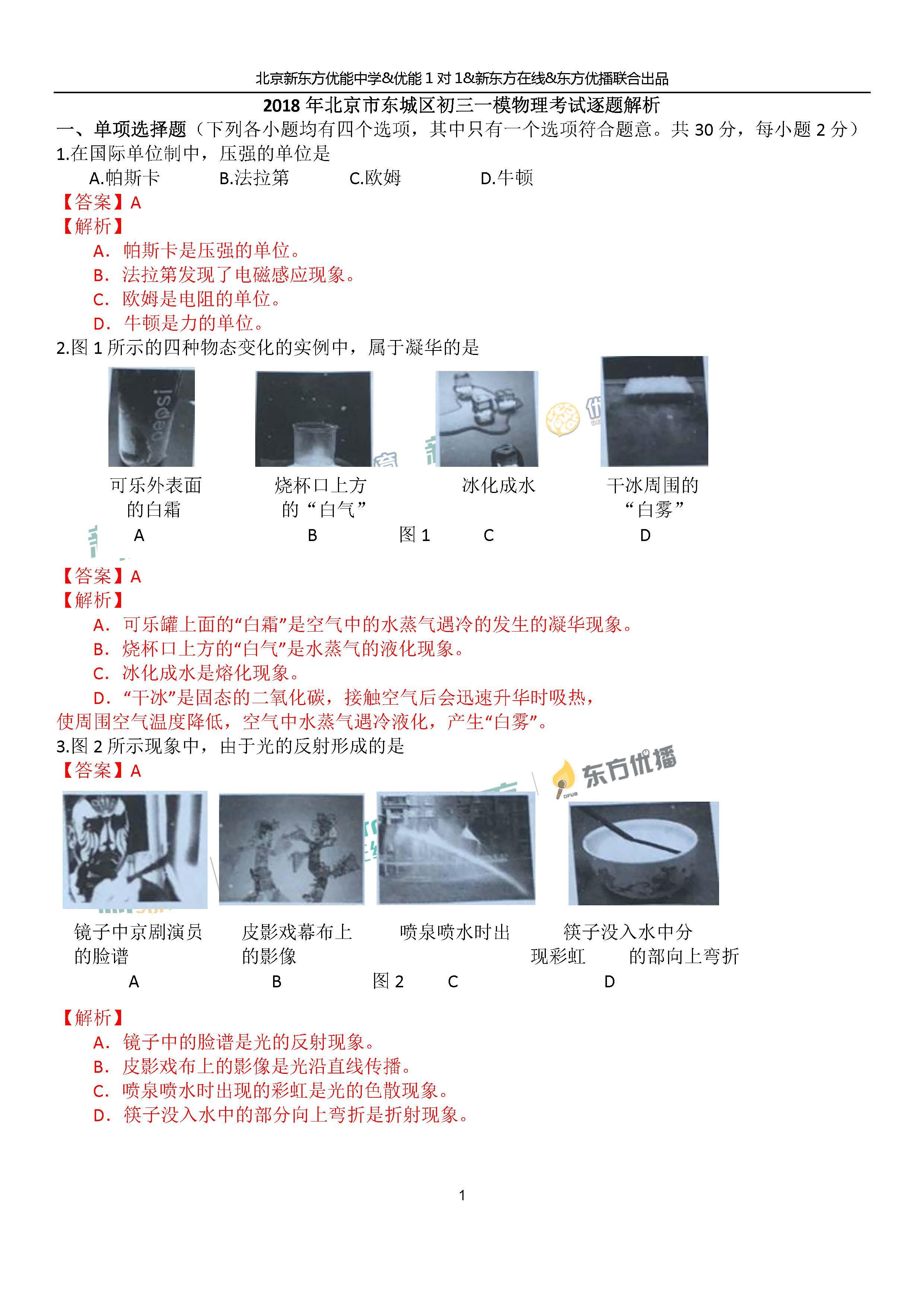 2018东城中考一模物理答案逐题解析(北京新东方)