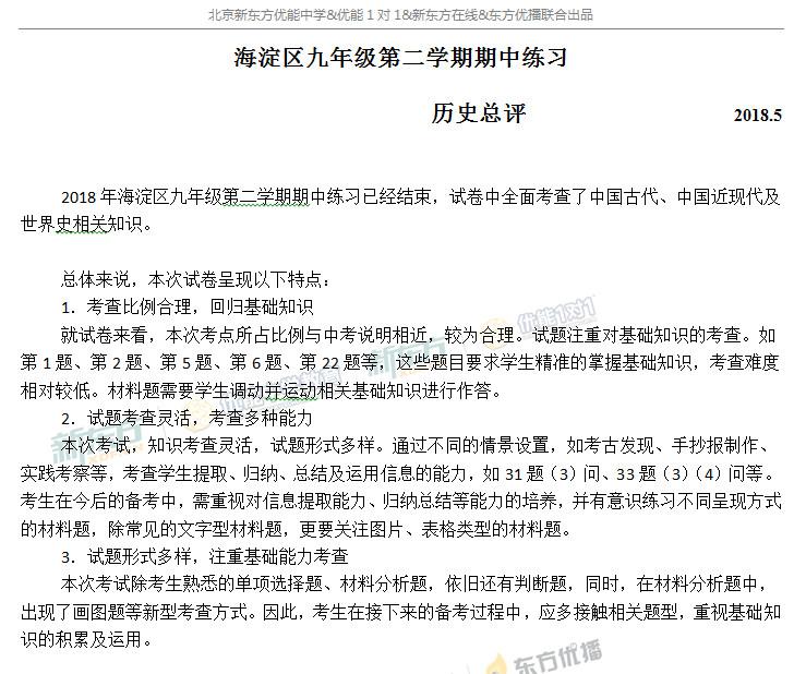 2018海淀中考一模历史试题总体点评(北京新东方)