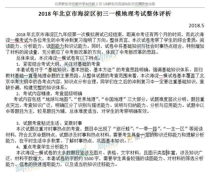 2018海淀中考一模地理试题总体点评(北京新东方)