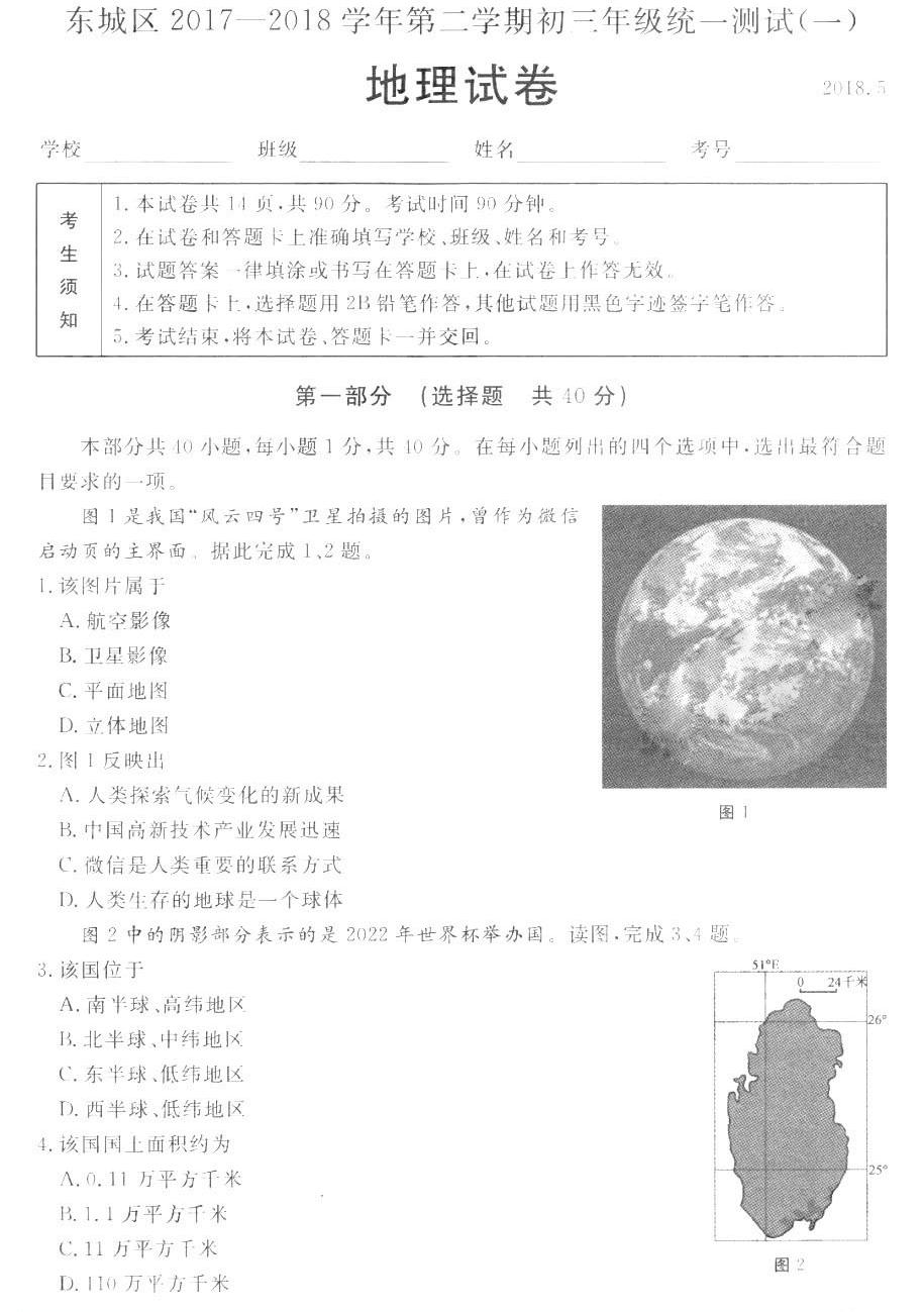 2018东城中考一模地理答案解析