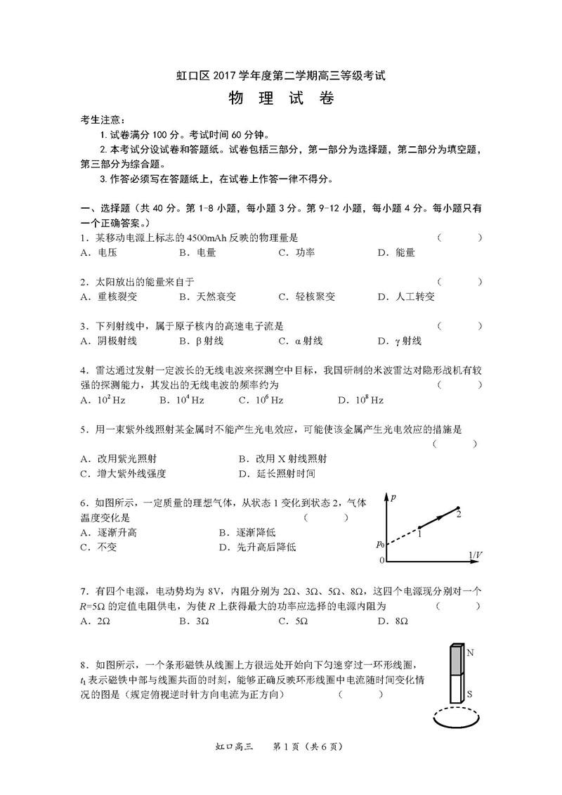 2018上海虹口二模物理高三试卷及答案