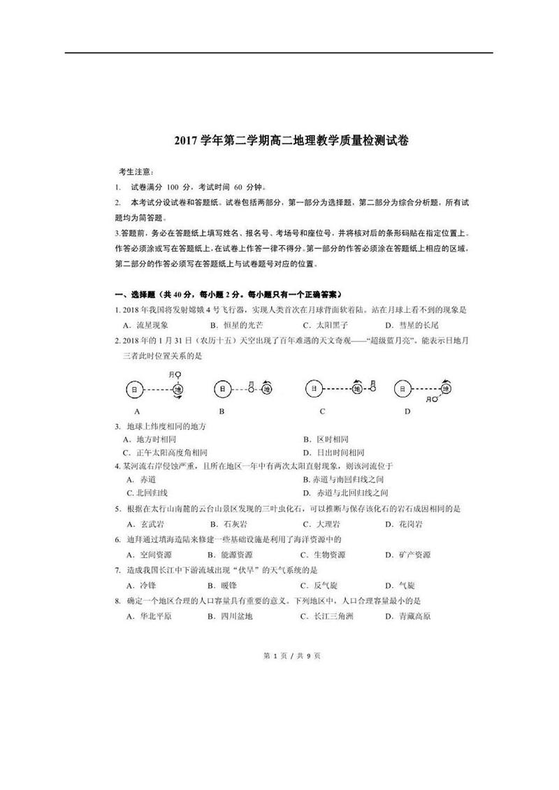 2018上海长宁二模地理高三试卷及答案