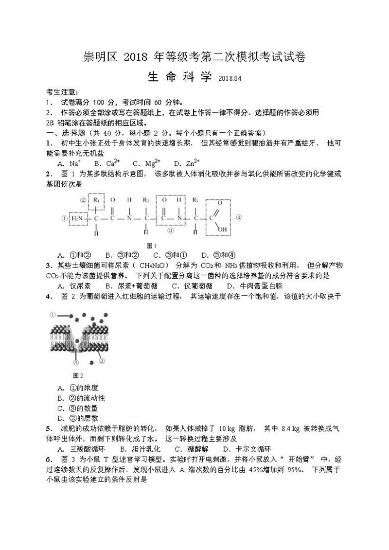 2018上海崇明二模生命科学高三试卷及答案