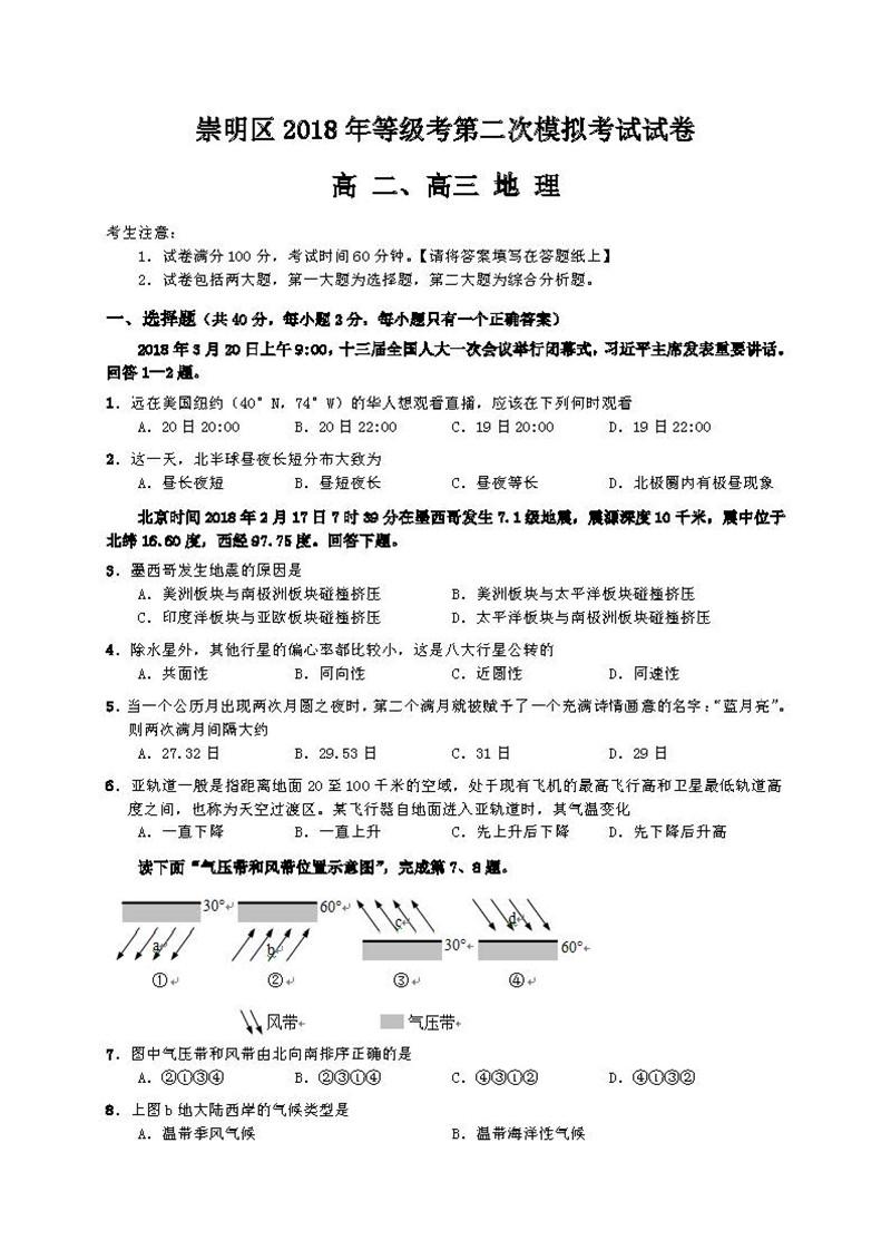 2018上海崇明二模地理高三试卷及答案