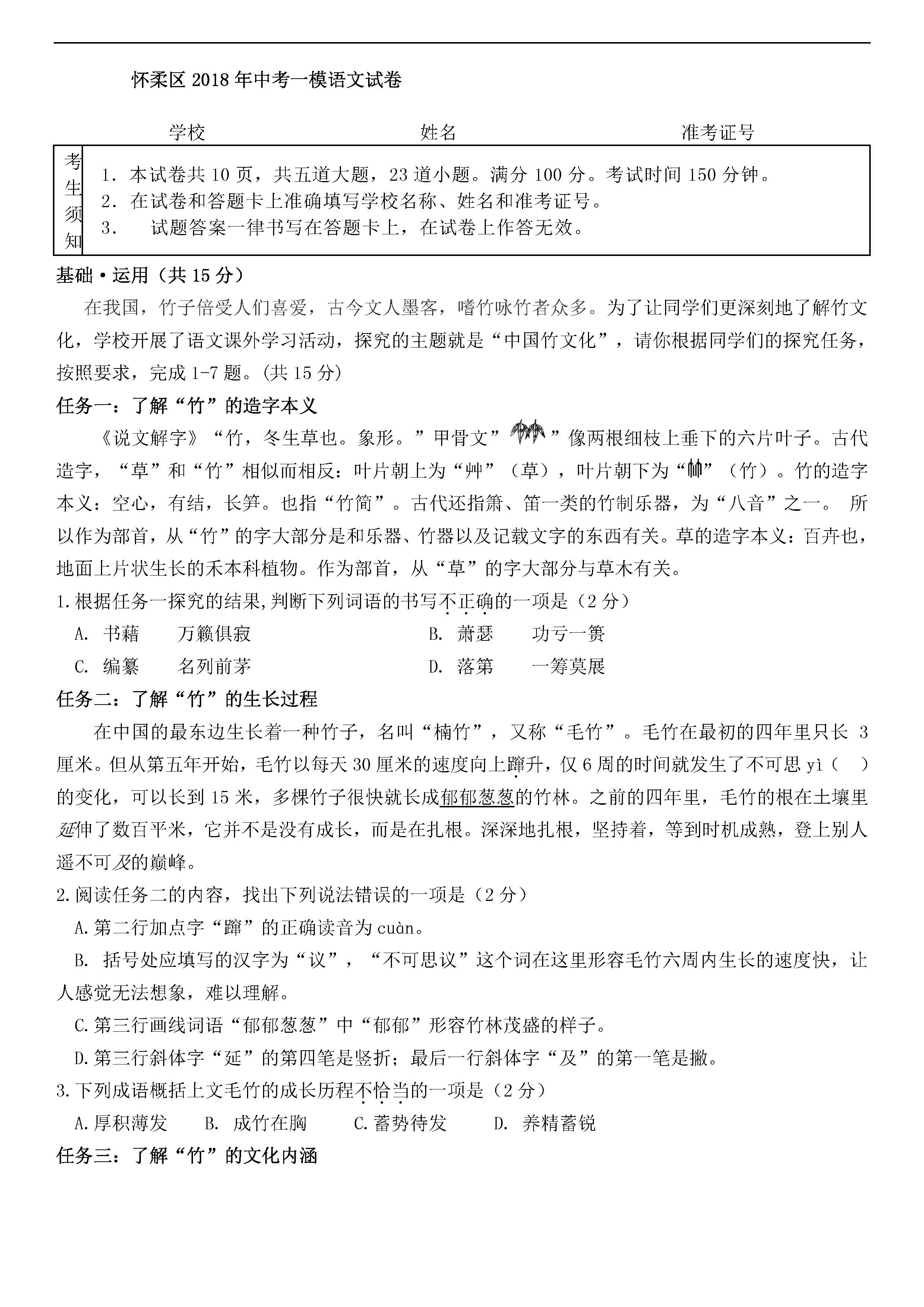 2018怀柔中考一模语文试题及答案解析(图片版)