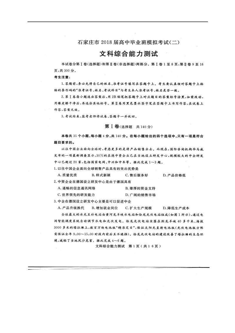 2018石家庄二模文综高三试卷及答案