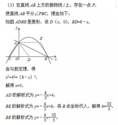 2018中考数学压轴题(42)