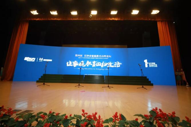 第四届长沙市家庭教育高峰论坛圆满落幕!