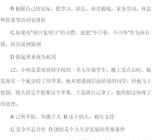 初一政治下册第三单元测试卷(二)