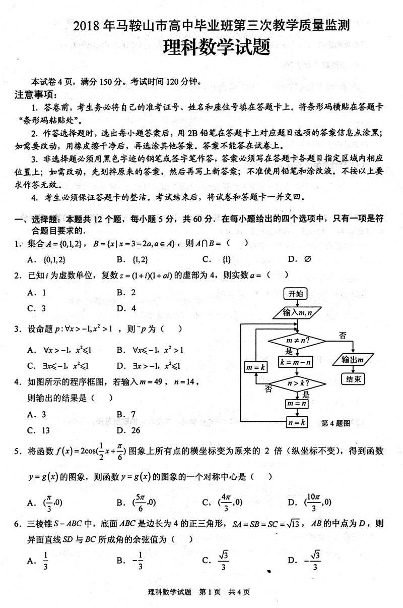 2018马鞍山三模数学理高三试卷及答案
