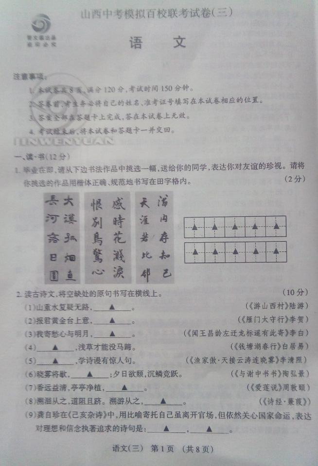 2018山西中考模拟百校联考三语文试题及答案解析(图片版)