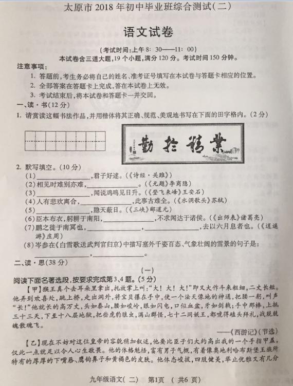 2018太原中考二模语文试题及答案(图片版)
