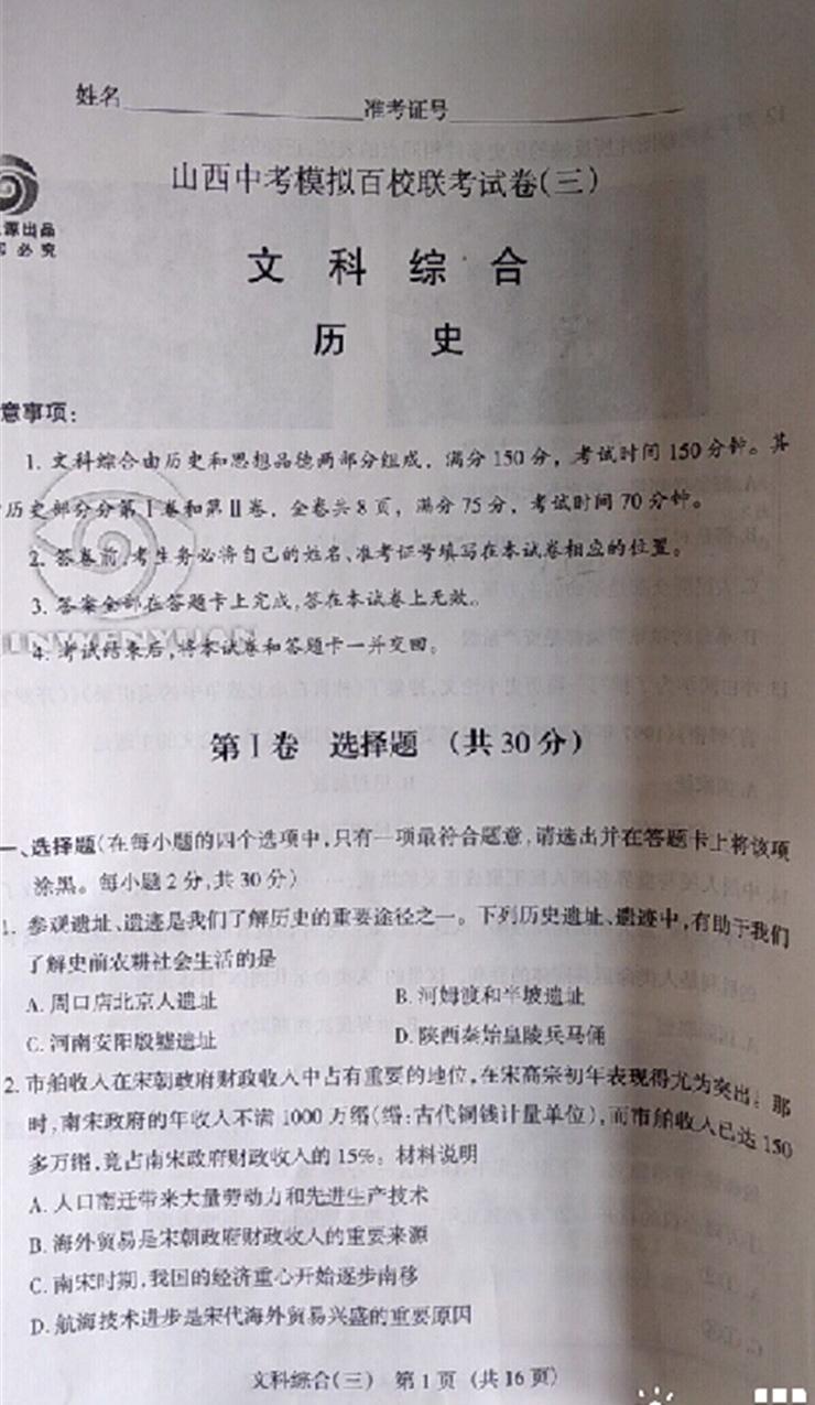 2018山西中考模拟百校联考三文综试题及答案解析(图片版)