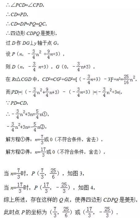 2018中考数学压轴题(43)