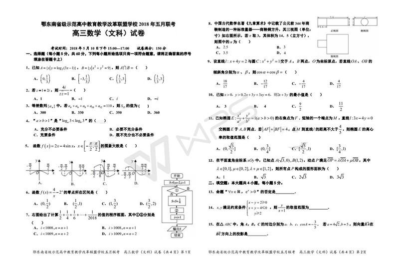 鄂东南省级示范高中教育教学改革联盟学校2018五月联考数学文试题答案