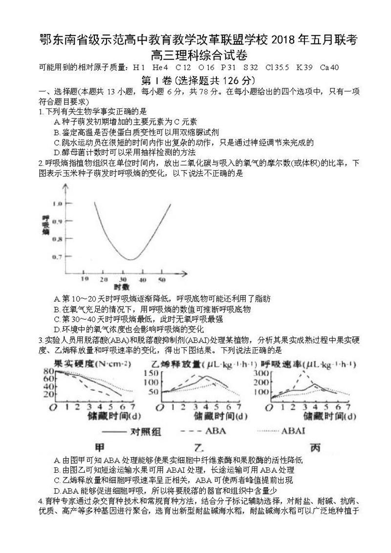 鄂东南省级示范高中教育教学改革联盟学校2018五月联考理综试题答案