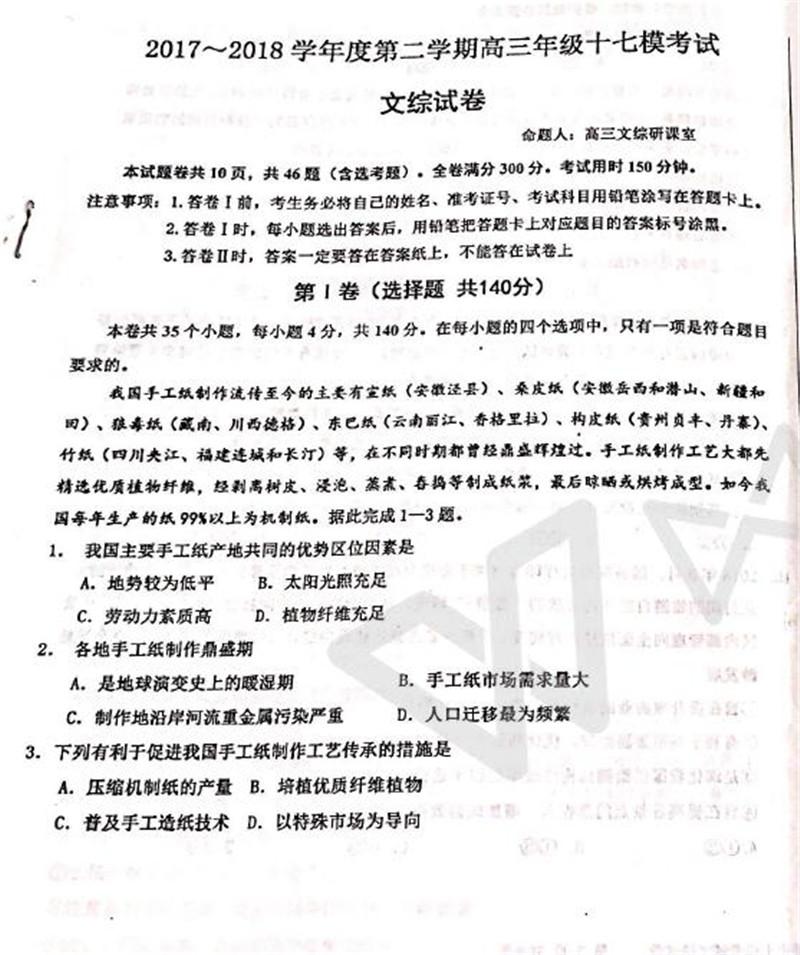 2018河北衡水中学高三第十七次模拟文综试题及答案