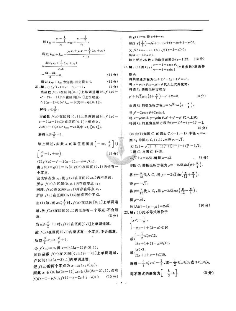 2018全国高三统一联合考试数学理试题及答案
