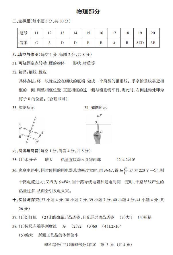 2018山西中考模拟百校联考三物理试题及答案解析(图片版)