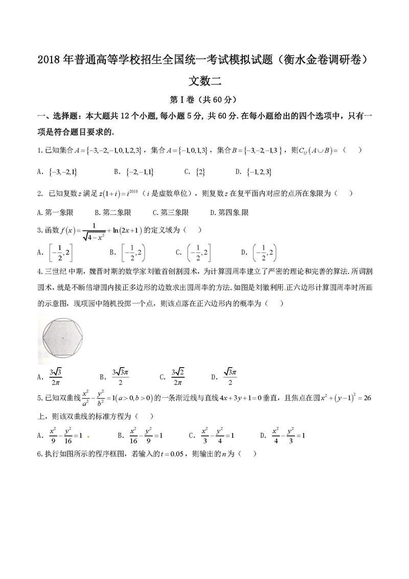 2018全国高三统一考试模拟题(二)数学文试题及答案