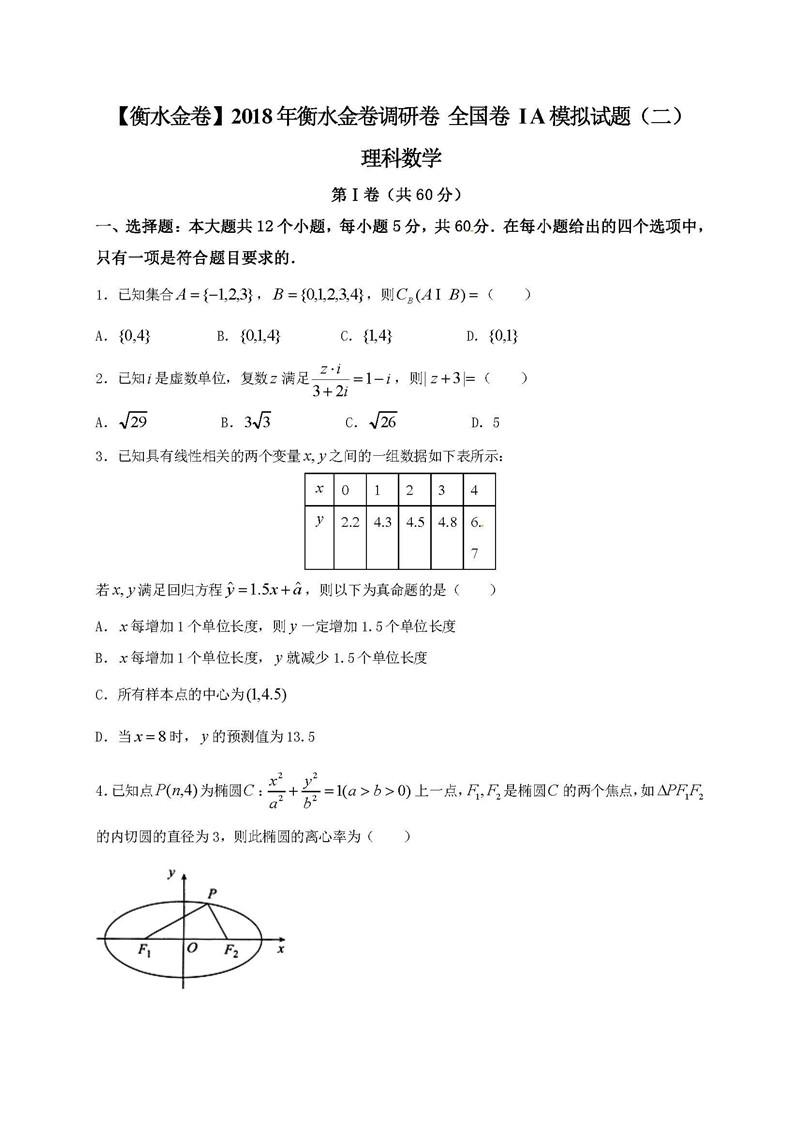2018全国高三统一考试模拟题(二)数学理试题及答案