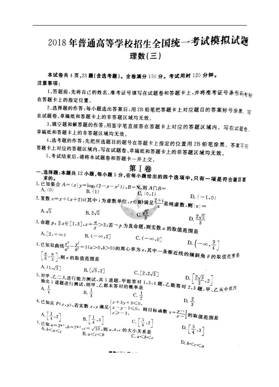 2018全国高三统一考试模拟题(三)数学理试题及答案