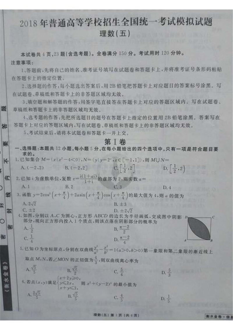 2018全国高三统一考试模拟题数学理(五)试题及答案