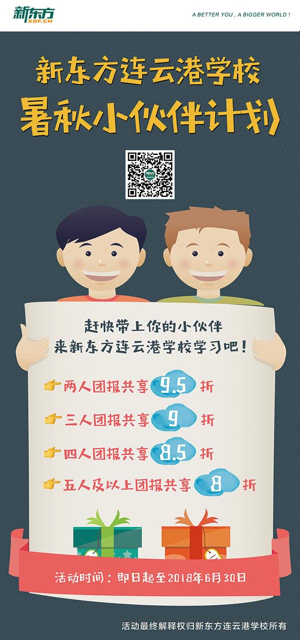 新东方连云港学校小伙伴计划