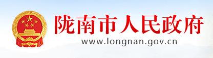 陇南中考成绩查询网址入口(陇南人民政府)