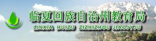 临夏州中考成绩查询网址入口(临夏州教育信息网)