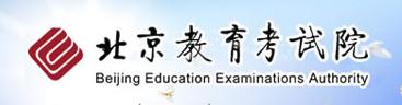 北京2018高考成績查分入口