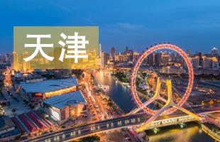 2019天津中考录取结果查询