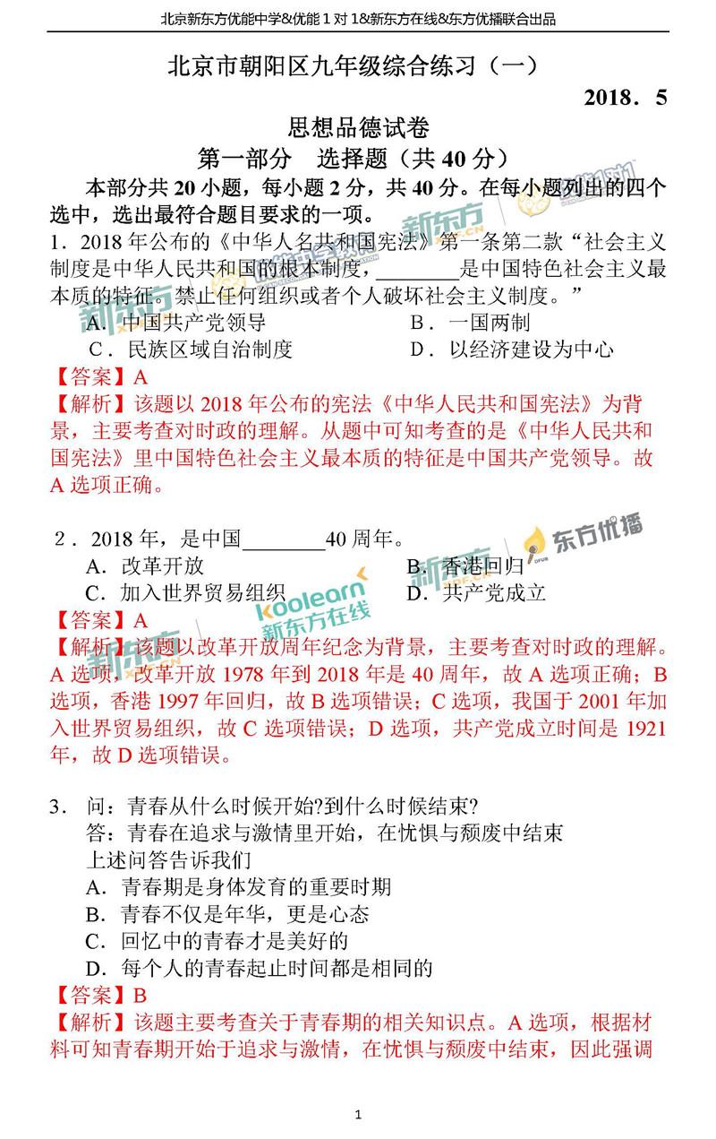2018朝阳中考一模思品答案逐题解析(北京新东方)