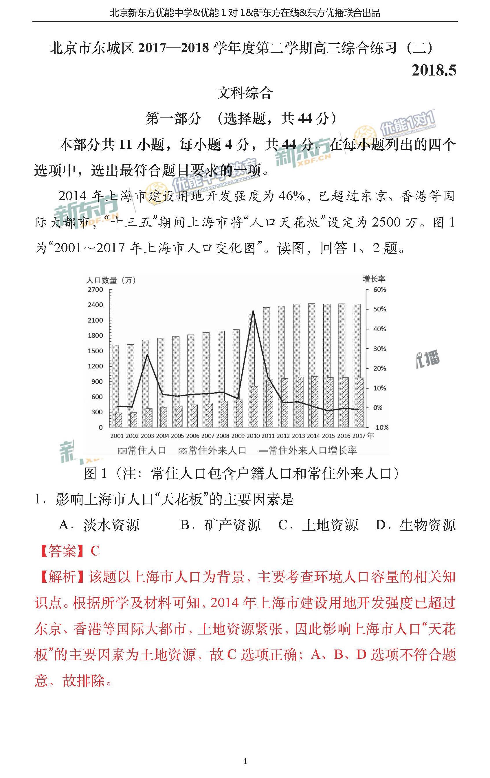 新东方:北京2018东城二模文综高三试卷解析