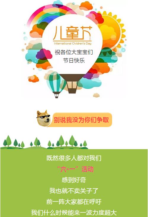 """今年""""六·一""""来新东方集赞减学费啦!用最少的钱,学最贵的课!"""