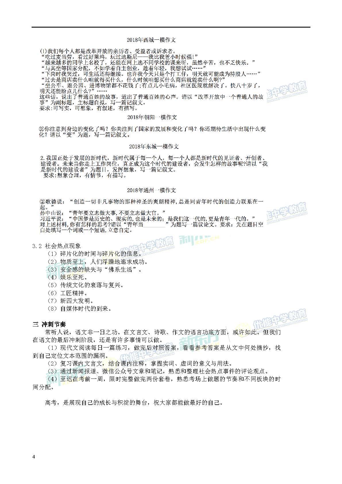 2018(北京卷)语文高考语文冲刺复习安排