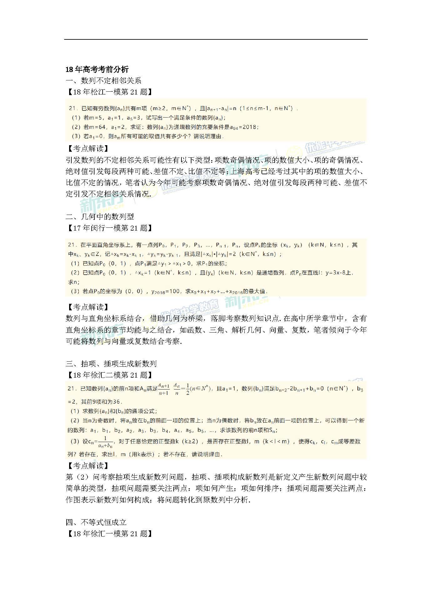 2018(上海卷)数学数列部分高考考前分析