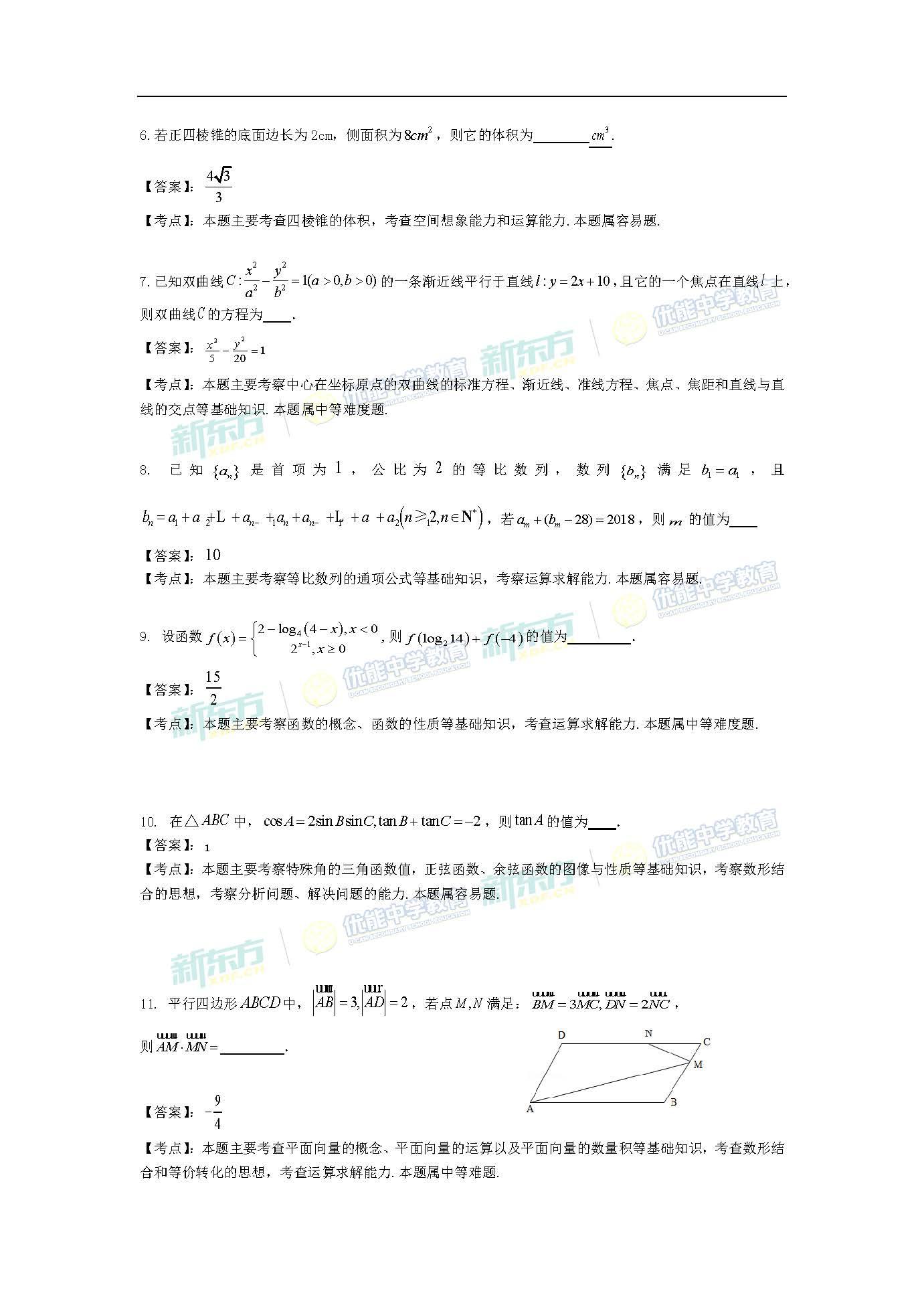 2018(江苏卷)数学高考考点解析及复习建议