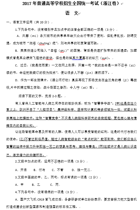 2017年浙江省高考语文试卷真题及答案