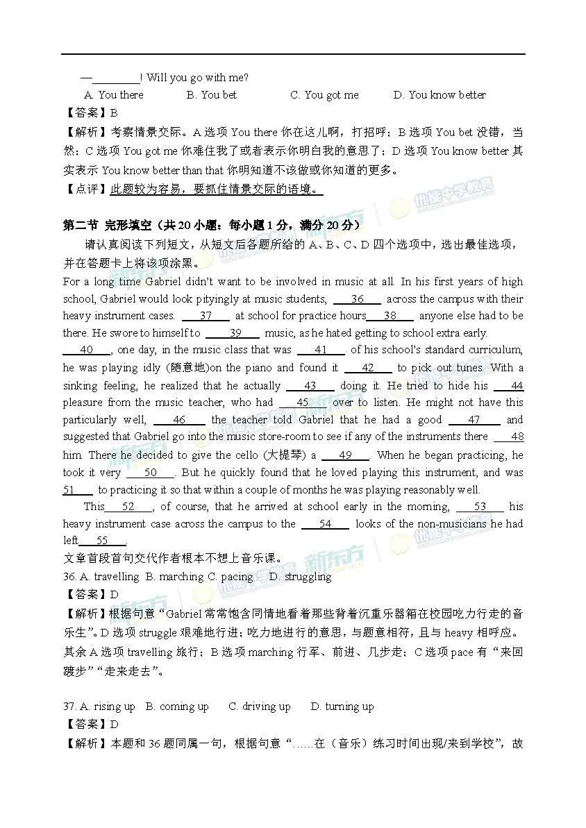 2017长沙新东方江苏省高考数学试卷真题及答案解析
