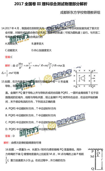 2017年四川省高考物理试卷真题及答案